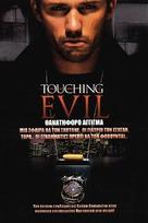 Touching Evil - Greek Movie Poster (xs thumbnail)