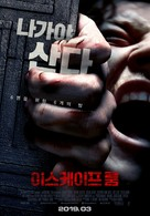 Escape Room - South Korean Movie Poster (xs thumbnail)
