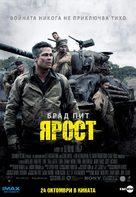 Fury - Bulgarian Movie Poster (xs thumbnail)