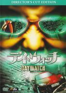 Dnevnoy dozor - Japanese DVD cover (xs thumbnail)
