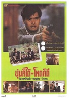 Ban wo chuang tian ya - Thai Movie Poster (xs thumbnail)