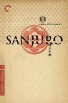 Tsubaki Sanjûrô - DVD movie cover (xs thumbnail)