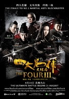 Si da ming bu 3 - Singaporean Movie Poster (xs thumbnail)