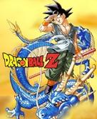 """Dragon Ball Z"" - Singaporean Movie Cover (xs thumbnail)"