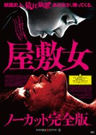 À l'intèrieur - Japanese Movie Poster (xs thumbnail)