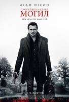 A Walk Among the Tombstones - Ukrainian Movie Poster (xs thumbnail)
