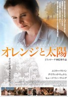 Oranges and Sunshine - Japanese Movie Poster (xs thumbnail)