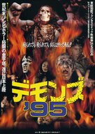 Dellamorte Dellamore - Japanese Movie Poster (xs thumbnail)