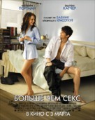 No Strings Attached - Russian Movie Poster (xs thumbnail)