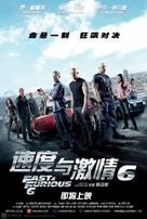 Furious 6 - Chinese Movie Poster (xs thumbnail)