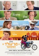 The Best Exotic Marigold Hotel - Israeli Movie Poster (xs thumbnail)