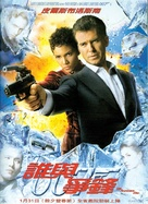 Die Another Day - Hong Kong Teaser movie poster (xs thumbnail)