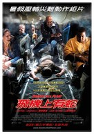 Snakes On A Plane - Taiwanese Movie Poster (xs thumbnail)