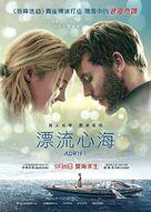 Adrift - Hong Kong Movie Poster (xs thumbnail)