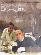 Die Fälscher - Japanese Movie Poster (xs thumbnail)