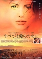 Beyond Borders - Japanese Movie Poster (xs thumbnail)