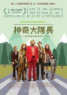Captain Fantastic - Taiwanese Movie Poster (xs thumbnail)