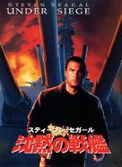 Under Siege - Japanese DVD cover (xs thumbnail)