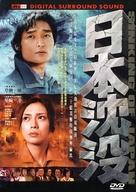 Nihon chinbotsu - Hong Kong Movie Cover (xs thumbnail)