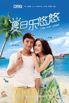 Love You You - Chinese Movie Poster (xs thumbnail)