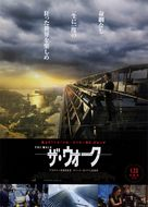 The Walk - Japanese Movie Poster (xs thumbnail)