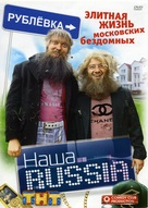 """Nasha Russia"" - Russian DVD movie cover (xs thumbnail)"