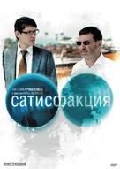 Satisfaktsiya - Russian Movie Cover (xs thumbnail)