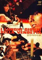 I lunghi giorni della vendetta - Japanese DVD movie cover (xs thumbnail)