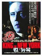 King of New York - South Korean Movie Poster (xs thumbnail)