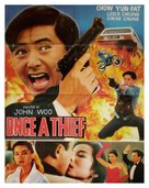 Once a Thief - Pakistani Movie Poster (xs thumbnail)