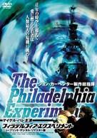 The Philadelphia Experiment - Japanese DVD cover (xs thumbnail)