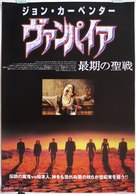 Vampires - Japanese Movie Poster (xs thumbnail)