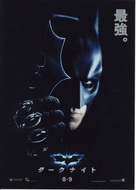 The Dark Knight - Japanese Movie Poster (xs thumbnail)
