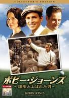 Bobby Jones, Stroke of Genius - Japanese DVD cover (xs thumbnail)