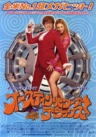 Austin Powers: The Spy Who Shagged Me - Japanese Movie Poster (xs thumbnail)