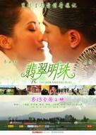 Fei tsui ming chu - Taiwanese Movie Poster (xs thumbnail)