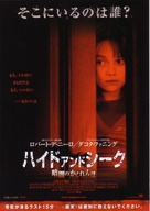 Hide And Seek - Japanese poster (xs thumbnail)