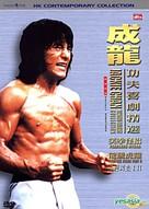 Xiao quan guai zhao - Hong Kong Movie Cover (xs thumbnail)