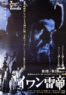 Ivan Groznyy I - Japanese Movie Poster (xs thumbnail)