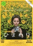 I girasoli - Japanese Re-release poster (xs thumbnail)