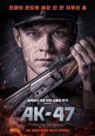 Kalashnikov - South Korean Movie Poster (xs thumbnail)