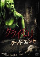 Wrong Turn 2 - Japanese Movie Cover (xs thumbnail)