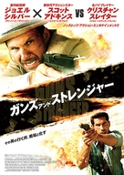 El Gringo - Japanese Movie Poster (xs thumbnail)