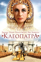 Cleopatra - Russian DVD movie cover (xs thumbnail)