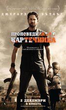 Machine Gun Preacher - Bulgarian Movie Poster (xs thumbnail)