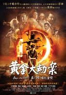 Huang Jin Da Jie An - Taiwanese Movie Poster (xs thumbnail)