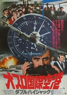 Ransom - Japanese Movie Poster (xs thumbnail)