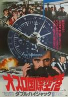 Ransom - Japanese Movie Poster (xs thumbnail)