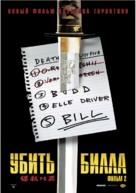 Kill Bill: Vol. 2 - Russian Movie Poster (xs thumbnail)