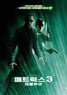 The Matrix Revolutions - South Korean poster (xs thumbnail)